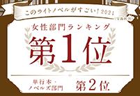 このライトノベルがすごい!(宝島社刊)(単行本・ノベルス部門)2018&2019 2年連続第1位